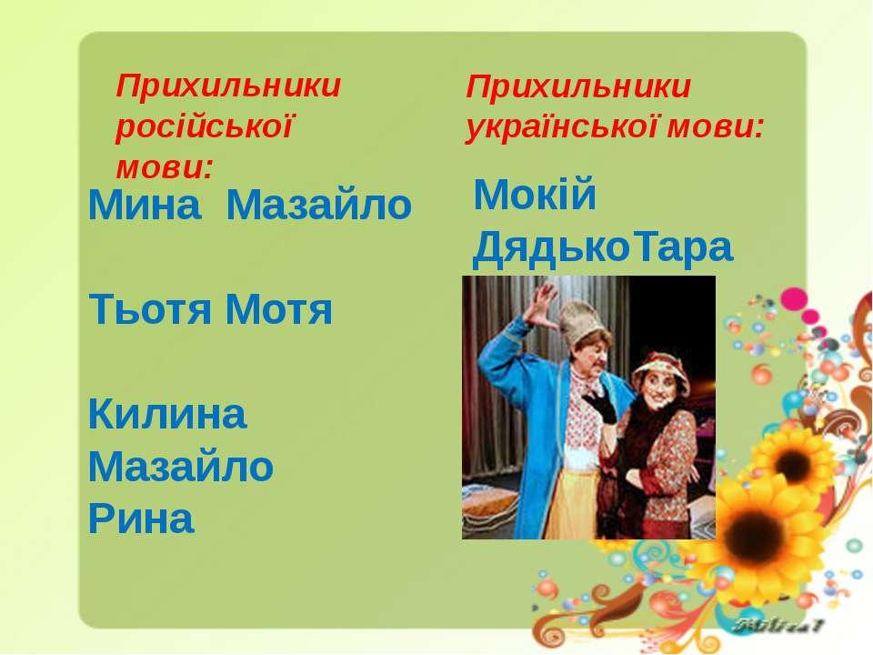 Прихильники російської мови: Прихильники української мови: Мина Мазайло Тьотя...