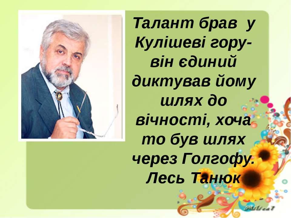 Талант брав у Кулішеві гору-він єдиний диктував йому шлях до вічності, хоча т...
