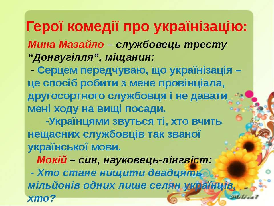 """Герої комедії про українізацію: Мина Мазайло – службовець тресту """"Донвугілля""""..."""