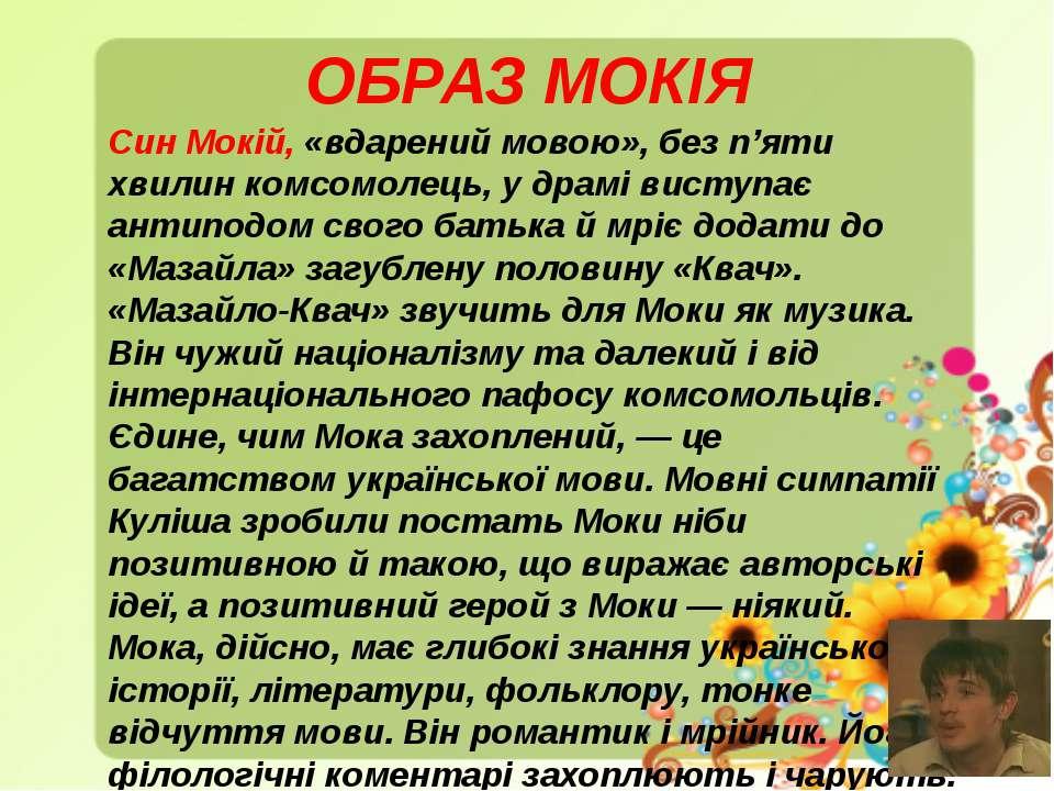 ОБРАЗ МОКІЯ Син Мокій, «вдарений мовою», без п'яти хвилин комсомолець, у драм...