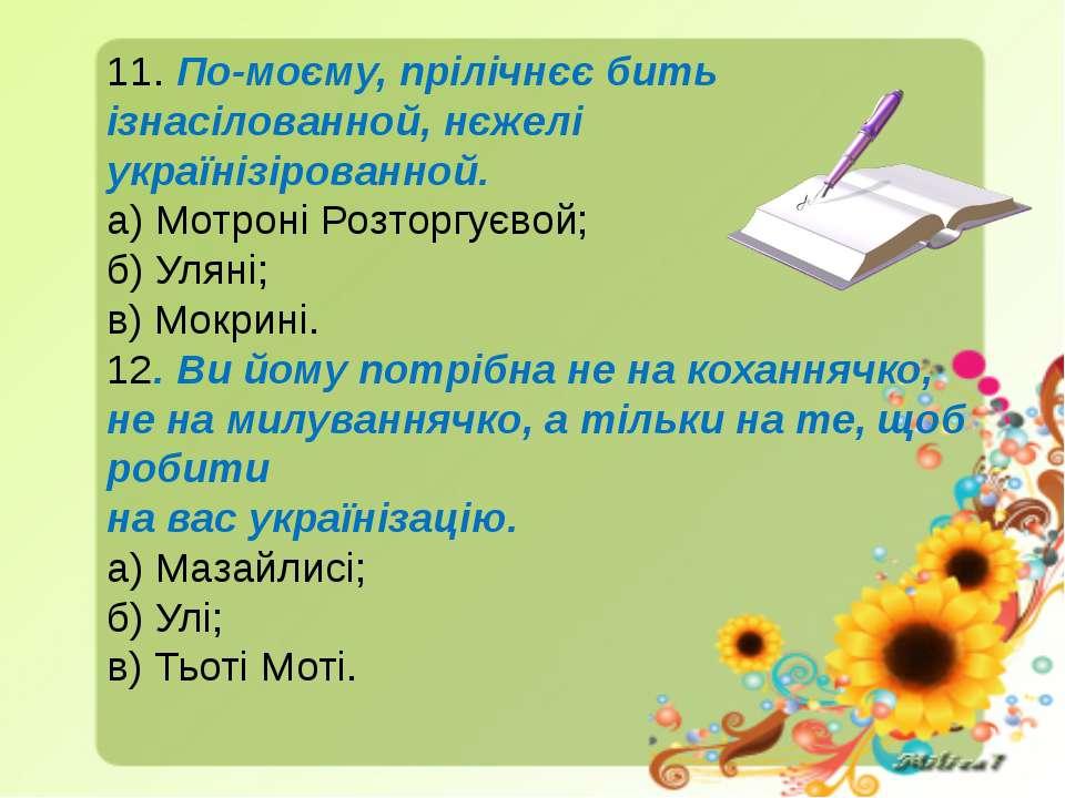 11. По-моєму, прілічнєє бить ізнасілованной, нєжелі українізірованной. а) Мот...