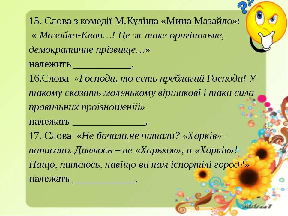 15. Слова з комедії М.Куліша «Мина Мазайло»: « Мазайло-Квач…! Це ж таке оригі...