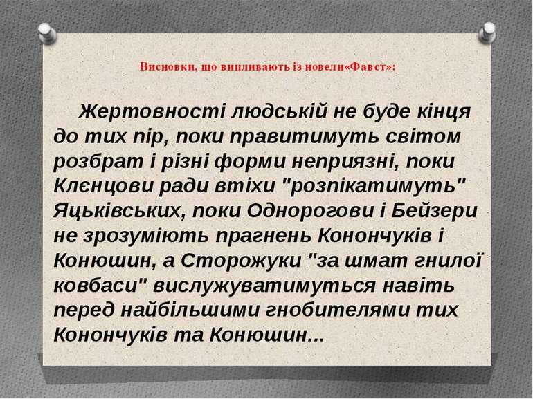Висновки, що випливають із новели«Фавст»: Жертовностi людськiй не буде кiнця ...