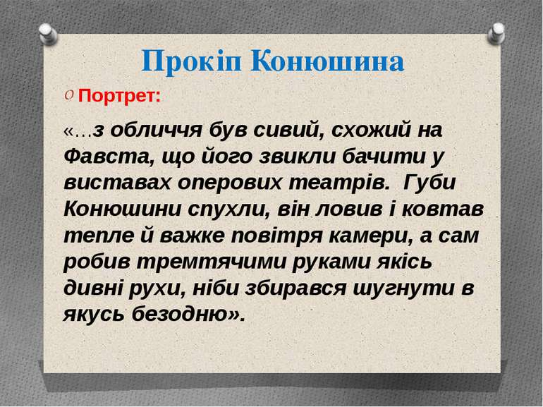 Прокіп Конюшина Портрет: «…з обличчя був сивий, схожий на Фавста, що його зви...