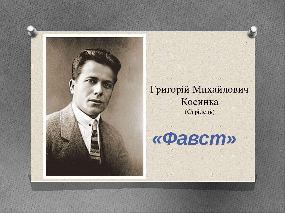 Григорій Михайлович Косинка (Стрілець) «Фавст»