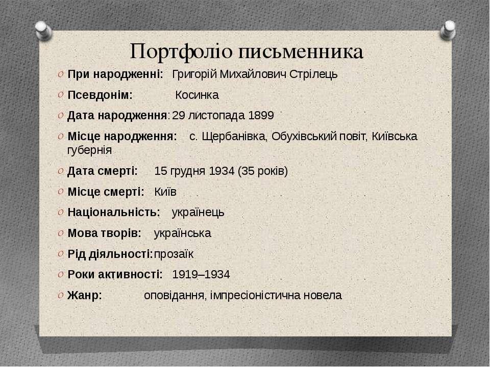 Портфоліо письменника При народженні: Григорій Михайлович Стрілець Псевдонім:...