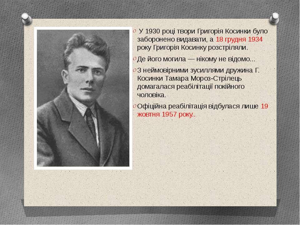 У 1930 році твори Григорія Косинки було заборонено видавати, а 18 грудня 1934...
