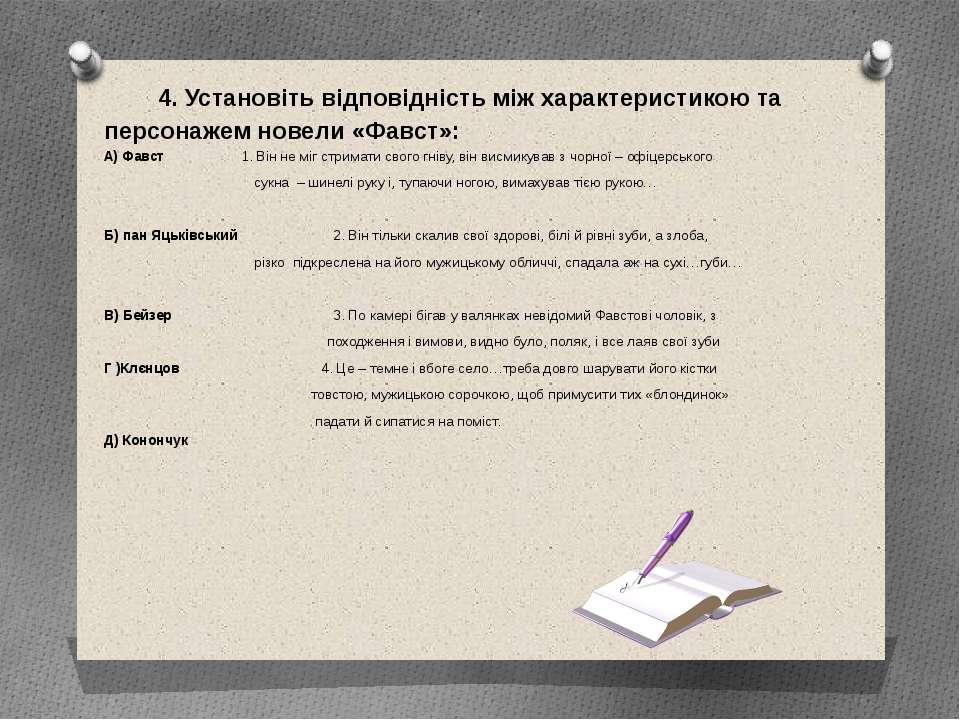 4. Установіть відповідність між характеристикою та персонажем новели «Фавст»:...