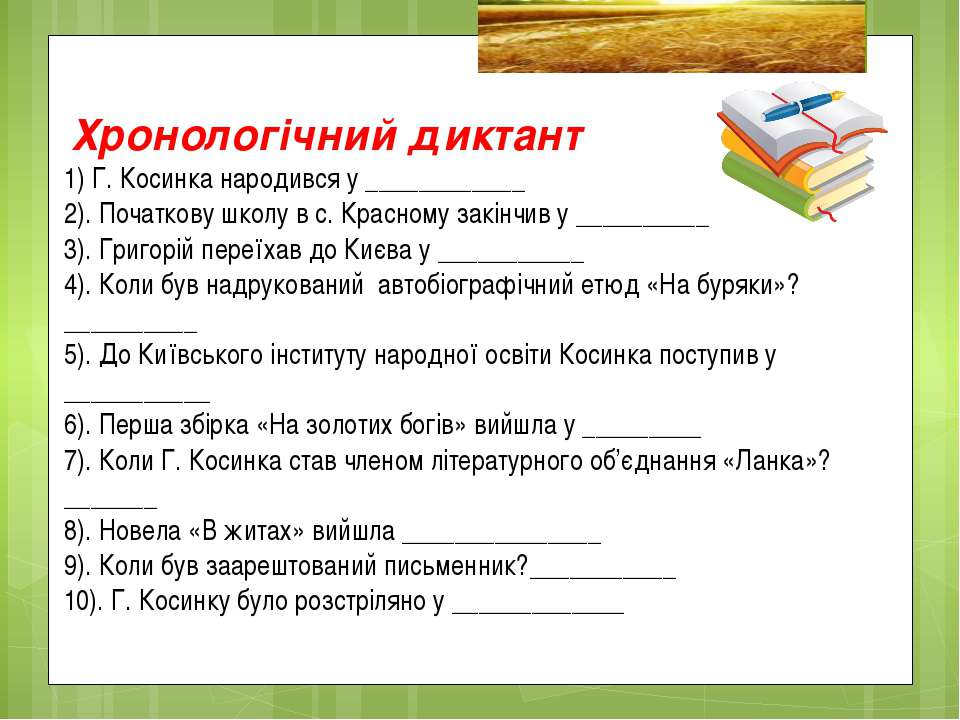 Хронологічний диктант 1) Г. Косинка народився у ____________ 2). Початкову шк...