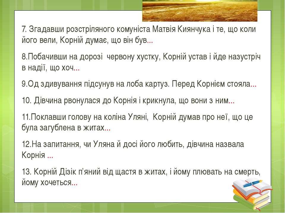 7. Згадавши розстріляного комуніста Матвія Киянчука і те, що коли його вели, ...