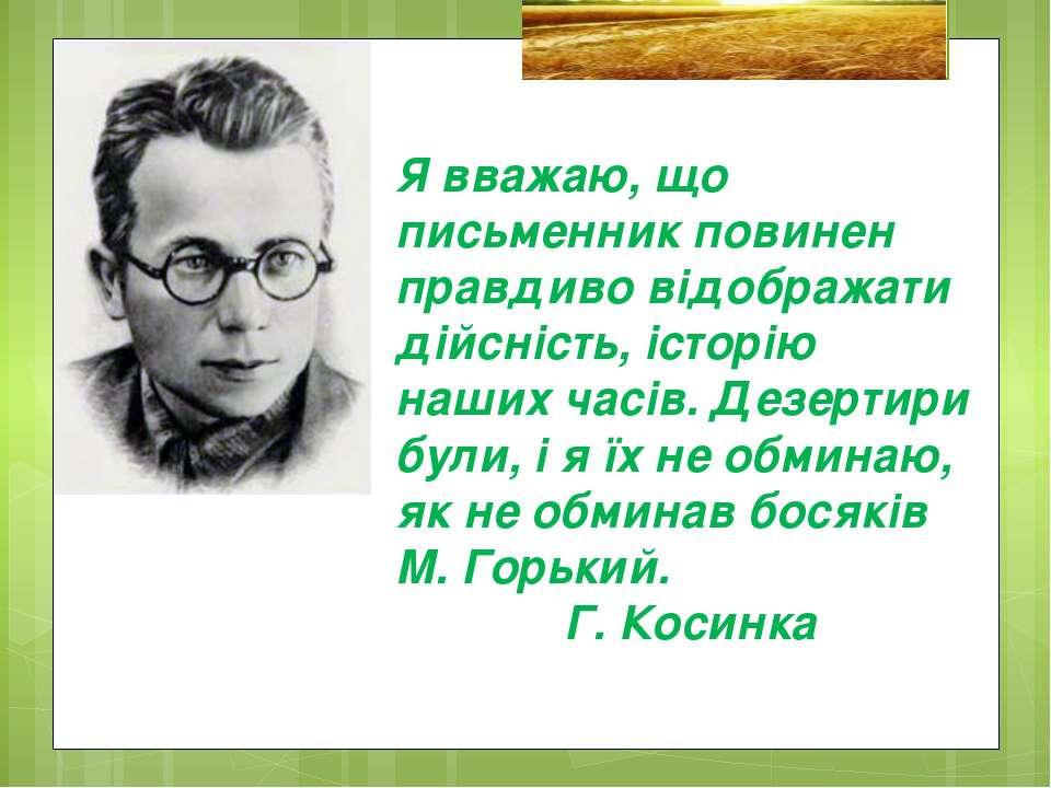 Я вважаю, що письменник повинен правдиво відображати дійсність, історію наших...
