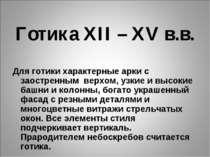 Готика XII – XV в.в. Для готики характерные арки с заостренным верхом, узкие ...