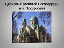 Церковь Пресвятой Богородицы в п. Прохоровка