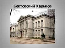 Бектовский Харьков