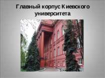 Главный корпус Киевского университета