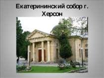 Екатерининский собор г. Херсон
