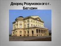 Дворец Розумовского г. Батурин