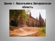 Замок г. Васильевка Запорожская область
