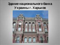 Здание национального банка Украины г. Харьков