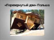 «Перевернутый дом» Польша