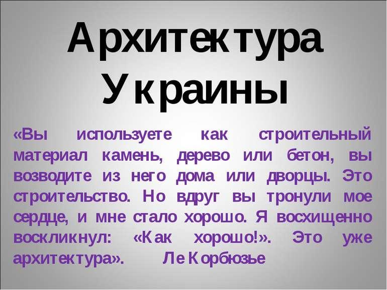 Архитектура Украины «Вы используете как строительный материал камень, дерево ...