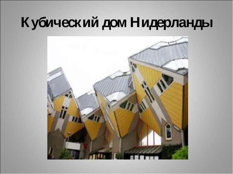 Кубический дом Нидерланды