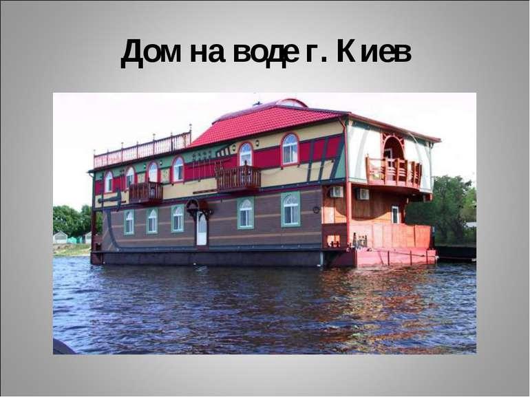 Дом на воде г. Киев