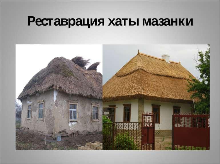 Реставрация хаты мазанки