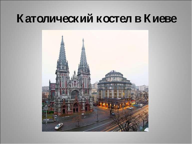 Католический костел в Киеве