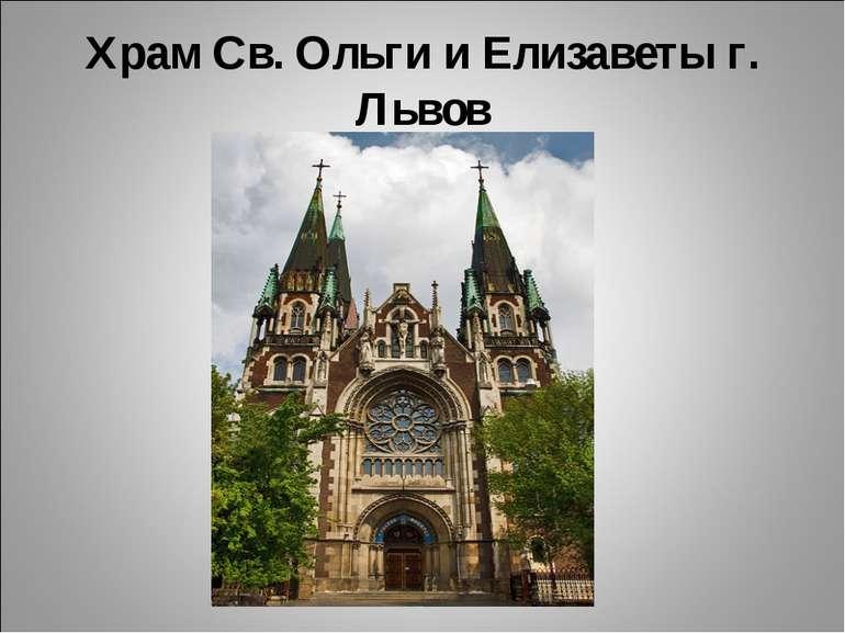 Храм Св. Ольги и Елизаветы г. Львов