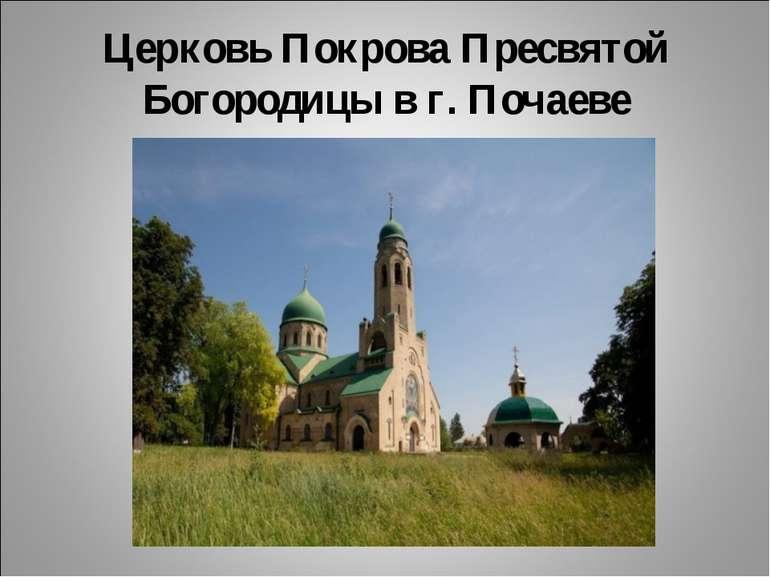 Церковь Покрова Пресвятой Богородицы в г. Почаеве