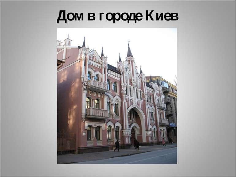 Дом в городе Киев