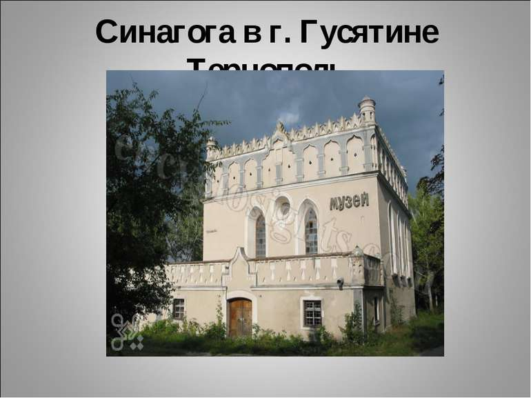 Синагога в г. Гусятине Тернополь