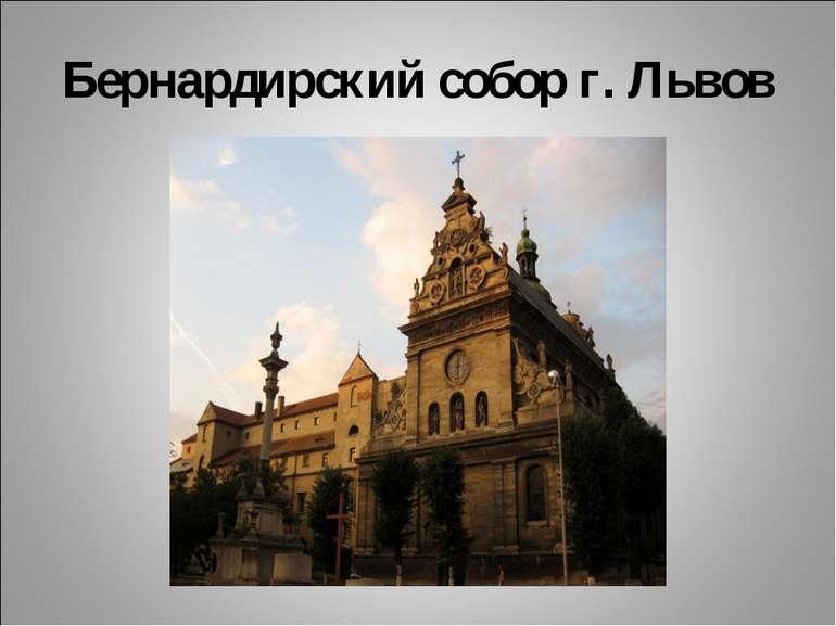 Бернардирский собор г. Львов