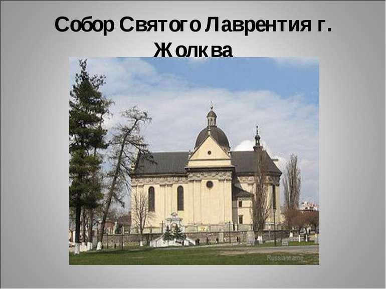 Собор Святого Лаврентия г. Жолква