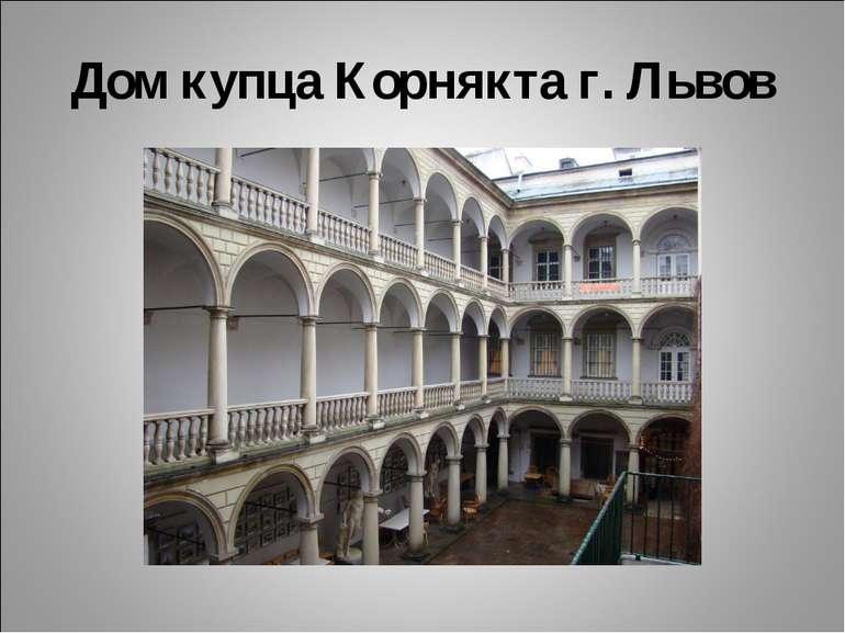 Дом купца Корнякта г. Львов