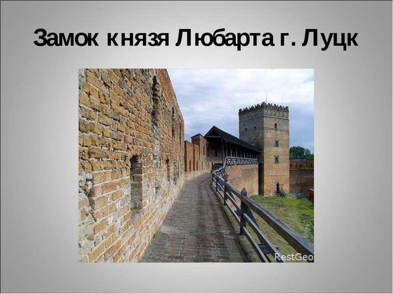 Замок князя Любарта г. Луцк
