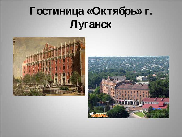 Гостиница «Октябрь» г. Луганск