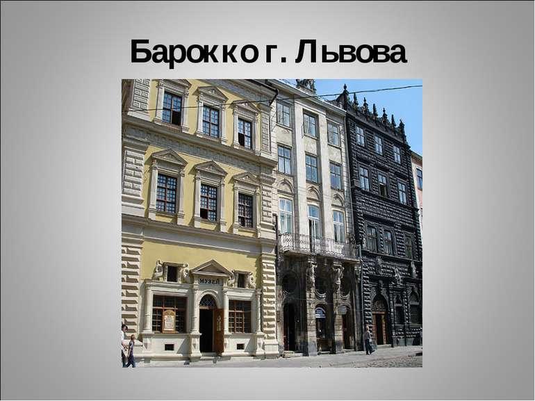 Барокко г. Львова
