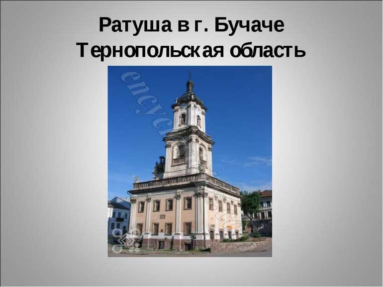 Ратуша в г. Бучаче Тернопольская область