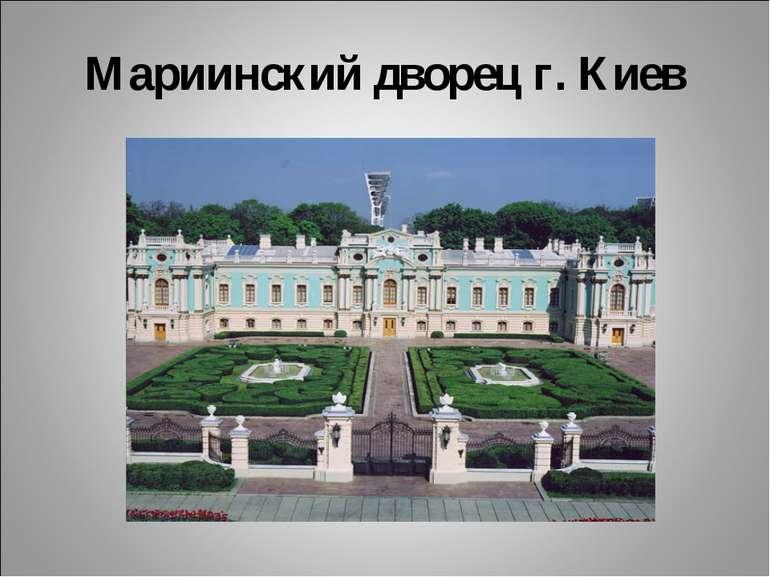 Мариинский дворец г. Киев