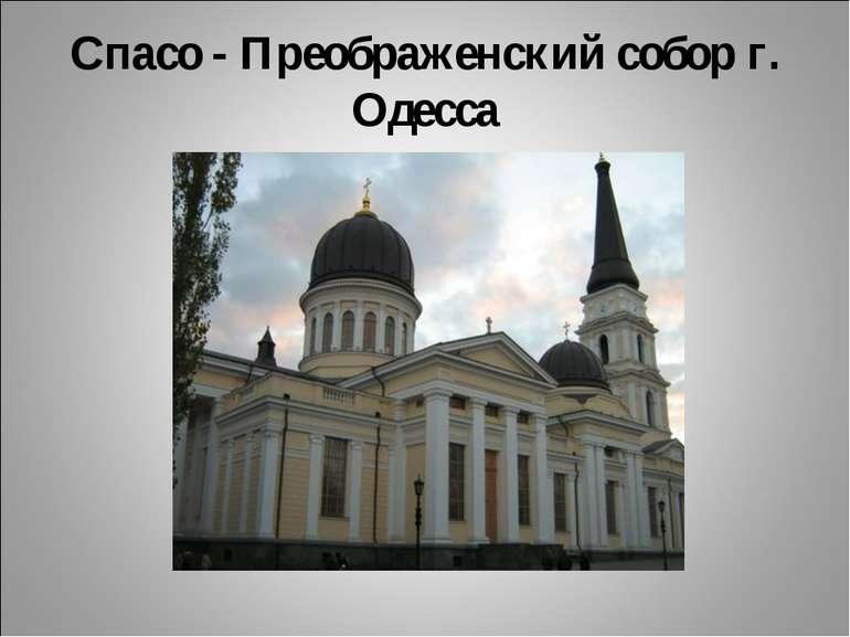 Спасо - Преображенский собор г. Одесса