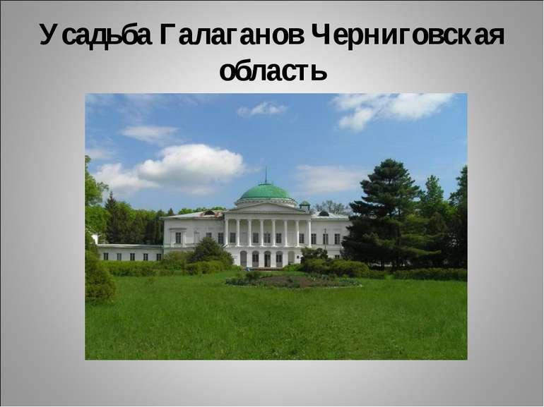 Усадьба Галаганов Черниговская область