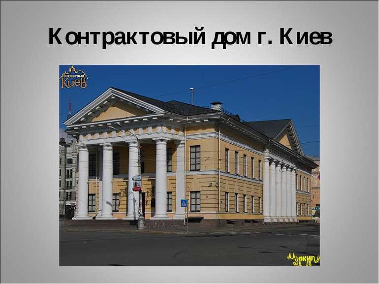 Контрактовый дом г. Киев