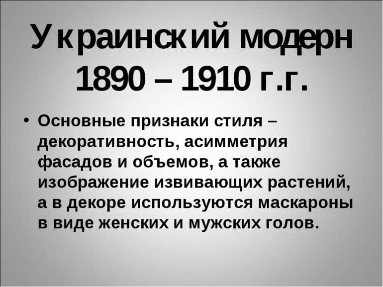 Украинский модерн 1890 – 1910 г.г. Основные признаки стиля – декоративность, ...