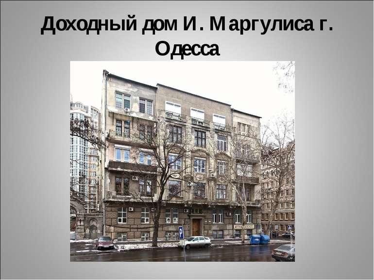 Доходный дом И. Маргулиса г. Одесса