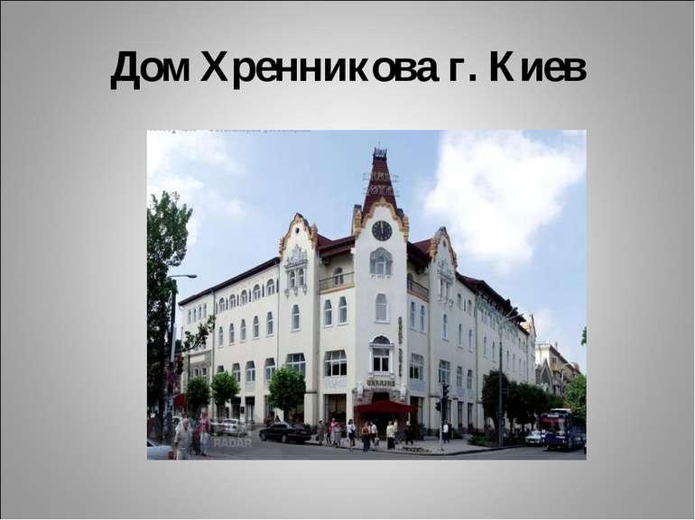 Дом Хренникова г. Киев