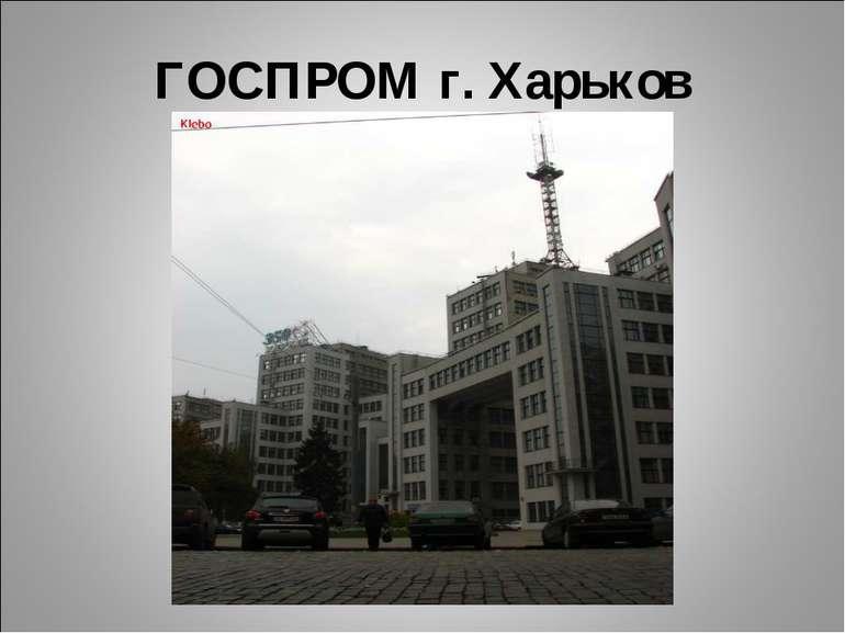 ГОСПРОМ г. Харьков