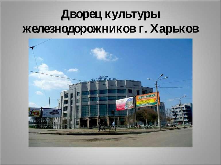 Дворец культуры железнодорожников г. Харьков