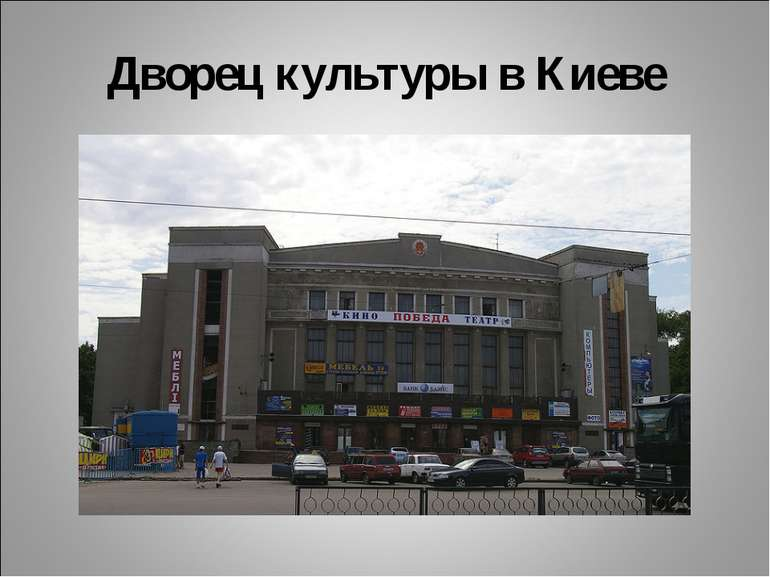 Дворец культуры в Киеве